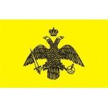 Σημαία Βυζαντινή Εξωτερικού Χώρου Δίχτυ