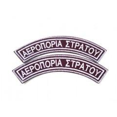 Ημικύκλια Αεροπορίας Στρατού