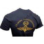 Μπλουζάκι Κέντημα 1η Μοίρα Αλεξιπτωτιστών GF