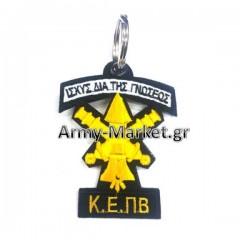Μπρελόκ Πυροβολικού Κ.Ε.ΠΒ. 2D