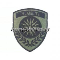 Σήμα Θέσεως Υ.Μ.Ε.Τ Φαιοπράσινο