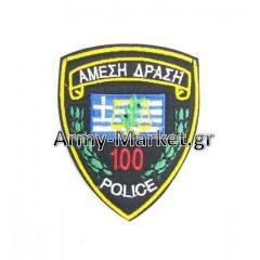 Σήμα Θέσεως Άμεση Δράση 100