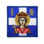 Σήμα Ελληνικής Σημαίας Πυροβολικού